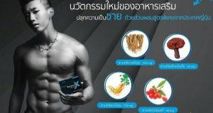 อาหารเสริมผู้ชาย